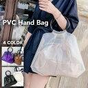 プールバッグ ビニールバッグ PVC バッグ 肩掛け レディース 新作 全4色 巾着 トート ポーチ付き リング ハンドル ハンド クリア シースルーバッグ 鞄