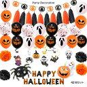 HAPPY HALLOWEEN パーティー飾り ハロウィン 飾り付け ホイルスワール パンプキン ゴースト クモ おばけ 壁飾り イベ…
