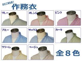 【アウトレット】【業務用】作務衣 ダンガリー 8色 上下セット