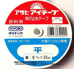 アイテープ 平 18mm 黒 衣料用伸び止めテープ (メール便可) 入園入学 ステイホーム おうち時間 手芸男子