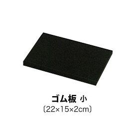レザークラフト (4)ゴム板 小 22×15×2cm 8579 (メール便可)