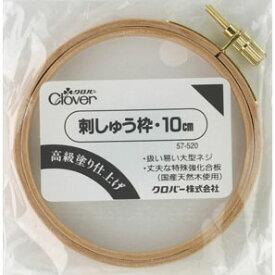刺しゅう枠 10cm 57-520 (メール便可) 入園入学準備 ステイホーム おうち時間 手芸男子