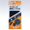 ナイロンの補修シート 黒 68-084 (メール便可)