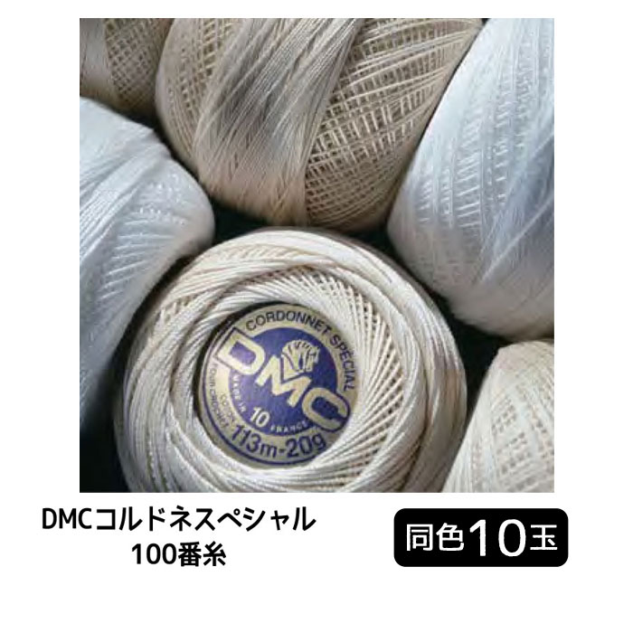 【送料無料】 「同色10玉」DMCレース糸 コルドネスペシャル 100番糸 151 (ネコポス不可・ゆうパケット不可)