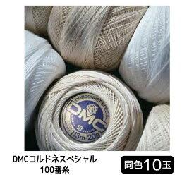 【送料無料】 「同色10玉」DMCレース糸 コルドネスペシャル 100番糸 151 (メール便不可)