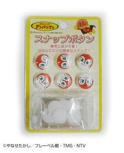 アンパンマン スナップボタン ドキンちゃん ASB003 (メール便可) お正月 年末年始 入園 入学 手芸用 準備用品