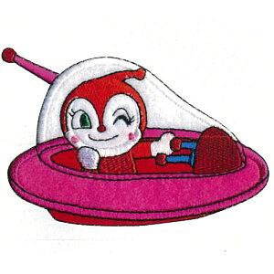 ドキンちゃん・ドキンUFO アンパンマン乗り物ワッペン ANW057 (メール便可) お正月 年末年始 入園 入学 手芸用 準備用品
