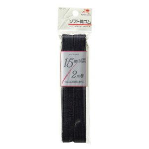 ソフト織ゴム 15mm 2m 黒 KW03702 (メール便可)