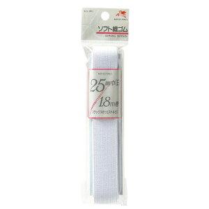 ソフト織ゴム 25mm 1.8m 白 KW03901 (メール便可)