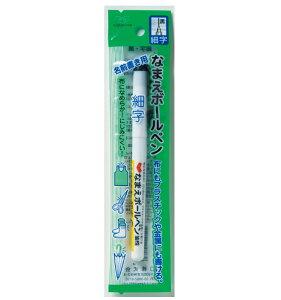 なまえボールペン 細字 (黒) 11-152 (メール便可)