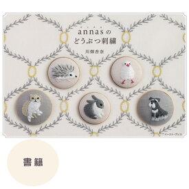刺しゅう図案集 「annasのどうぶつ刺繍」(アンナスのどうぶつししゅう) NO_10000 (メール便可)