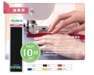 エコマジックテープ 縫製用 広幅 縫い付けタイプ 50mm×20cm(10袋) 520R_10SET (メール便可) お正月 クリスマス 年末年始 入園 入学 手芸用 準備用品 毎日21時から3時まで20%OFFクーポン