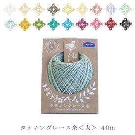 タティングレース糸 (太) 単色40m (メール便不可)