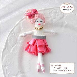 人形用ドレスキット(ピンク) NB-10 (メール便可) お正月 クリスマス 年末年始 入園 入学 手芸用 準備用品 毎日21時から3時まで20%OFFクーポン