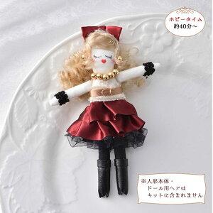 人形用ドレスキット(ブラウン) NB-11 (メール便可) お正月 クリスマス 年末年始 入園 入学 手芸用 準備用品 毎日21時から3時まで20%OFFクーポン