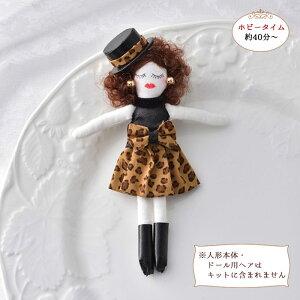 人形用ドレスキット(レオパード) NB-13 (メール便可) お正月 クリスマス 年末年始 入園 入学 手芸用 準備用品 毎日21時から3時まで20%OFFクーポン