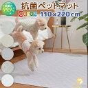 caraz カラズ ペットマット 防水 ペット 犬 猫 マット 洗える ペット用マット クロス/グレー/ホワイト 110×220cm 厚…