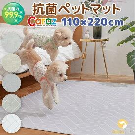 caraz カラズ ペットマット 防水 ペット 犬 猫 マット 洗える ペット用マット クロス/グレー/ホワイト 110×220cm 厚み0.5cm
