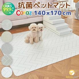 caraz カラズ ペットマット 防水 ペット 犬 猫 マット 洗える ペット用マット クロス/グレー/ホワイト 140×170cm 厚み0.5cm