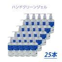 ★1〜3営業日以内発送★ 送料無料 在庫あり ハンドジェル 除菌ジェル アルコール 71% 大容量 300ml 25本セット 保湿 …