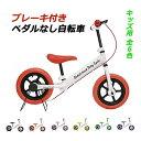 【送料無料】 ストライダー バランスバイク ブレーキ 2歳 自転車 ブレーキ付き ペダルなし自転車 キックバイク ランニ…