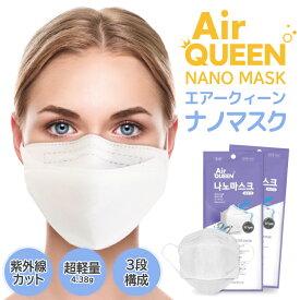 【送料無料】 AIR QUEEN NAO MASK ナノフィルター マスク ナノエアーマスク ナノマスク 韓国 大人 10枚 個別包装 不織布マスク ホワイト 不織布 花粉症 風邪 mask pm2.5 口罩 マスク エアークイーン