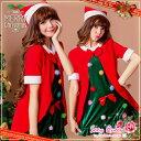 クリスマスツリー コスプレ ツリー サンタ コスプレ 衣装 クリスマス コスチューム 可愛い パーティー サンタコス サ…
