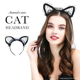 猫耳 カチューシャドットチュール キャット ハロウィン アイテム 猫 ねこ ネコ 小物 ねこ耳 ネコ耳 ねこみみ コスプレ 黒猫 ヘアアクセ イベント