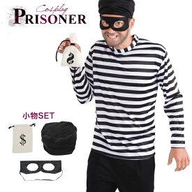ハロウィン コスプレ 囚人 コスチューム 仮装 衣装 囚人服 ハロウィン仮装 大きいサイズ メンズ 長袖 ボーダー 長ズボン キャットアイマスク 怪盗 ロングパンツ プリズナー お揃い パーティー イベント 通販
