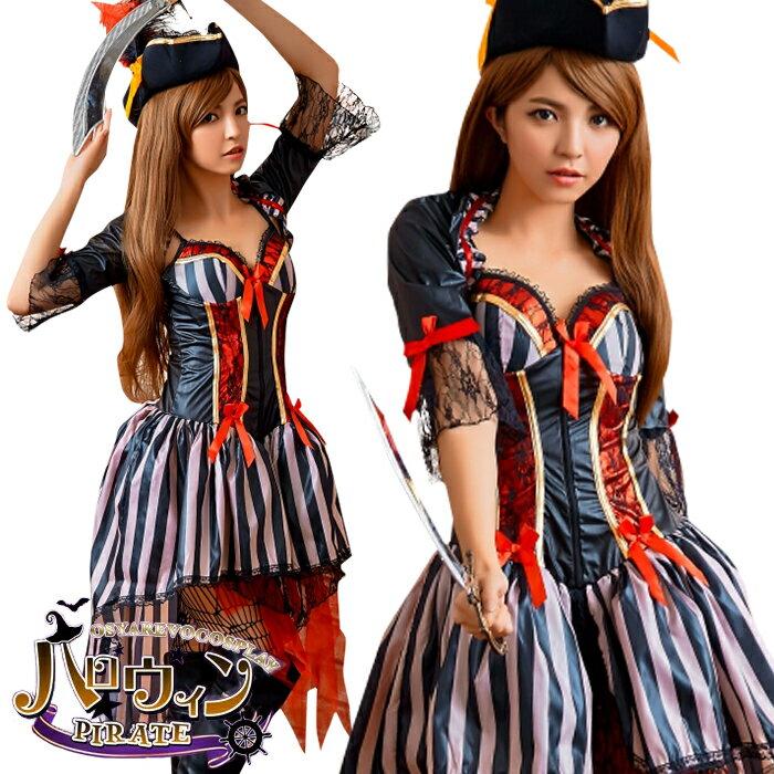 海賊 パイレーツ コスチューム キャプテン 船長 帽子 仮装 衣装 レディース halloween コスプレ衣装 cosplay ハロウィン コスプレ コスチューム衣装
