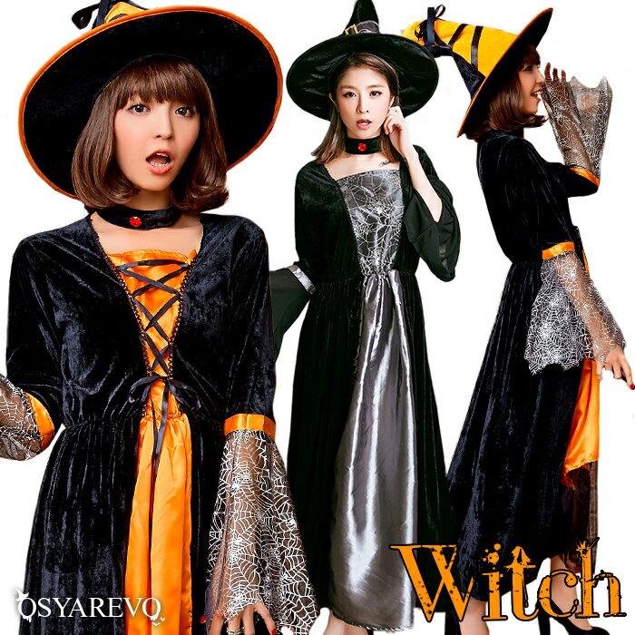 ハロウィン コスプレ 魔女 セット レディース オレンジ シルバー セクシー コスチューム ハロウィンコスプレ halloween 可愛い 衣服 ワンピース 帽子付き チョーカー 魔法使い 大人用 かわいい