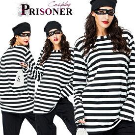 ハロウィン コスプレ 囚人 メンズ レディース 仮装 衣装 送料無料 囚人服 コスチューム 大きいサイズ 長袖 ボーダー 長ズボン キャットアイマスク 怪盗 ロングパンツ ユニセックス プリズナー 男女兼用 通販