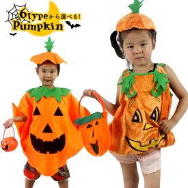 ハロウィン 衣装 子供 かぼちゃ お化け 男の子 女の子 キッズかぼちゃ ハロウィン仮装 通販 プチプラ仮装 おもしろ仮装 子供コスプレ