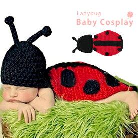 ベビー コスチューム 寝相アート ハロウィン てんとう虫 ladybug 虫 ベビー服 記念撮影 赤ちゃん 服 毛糸 コスチューム 撮影用 衣装 コスチューム 仮装 かわいい ベビー 着ぐるみ おくるみ 出産祝い コスプレ cosplay ゆうパケット不可 楽ギフ 包装