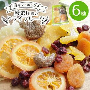 ドライフルーツ 6種 ミックス パイナップル オレンジ マンゴー いちじく アプリコット クランベリー 新春