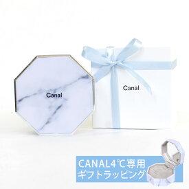 カナル4℃ canal4℃ 専用 ジュエリーボックス ギフトケース ギフトラッピング アクセサリーケース プレゼント 八角形