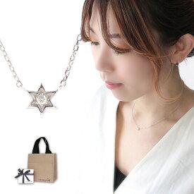 スタージュエリーガール ネックレス ダイヤモンド 六角星 シルバー STAR JEWELRY Girl シンプル 2SN7037 プレゼント ギフト アクセサリー 誕生日 ブランド