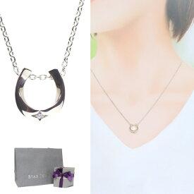 スタージュエリー ネックレス STAR JEWELRY ダイヤモンド 馬蹄 ホースシュー シルバー 2SN1583 プレゼント ギフト アクセサリー 誕生日 ブランド