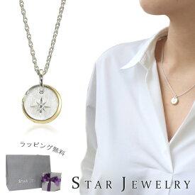 スタージュエリー ネックレス ダイヤモンド シルバー SV925 STAR JEWELRY 2SN1516 プレゼント ギフト アクセサリー 誕生日 ブランド