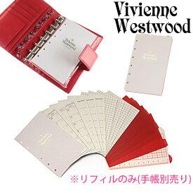 ヴィヴィアンウエストウッド Vivienne Westwood レディース 手帳リフィル システム手帳リフィル 6つ穴用 ヴィヴィアン ホワイト EXECUTIVE ヴィンテージWATERORB 5718705