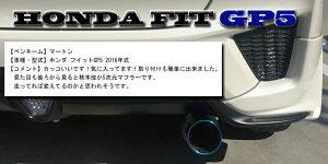 フィットGP5