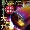 マフラーカッター チタン 大口径 YOSHIDA TNG 汎用 チタン製マフラーカッター レヴォーグ ジューク アクセラ rx-8 ジュリエッタ その他…