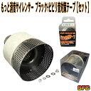 【クーポン配布中】日本製 インナーサイレンサー もっと消音 サイレンサー【ブラック】&ビビリ音対策テープのお得なセ…