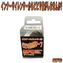 【送料無料】日本製 インナーサイレンサー 用ビビリ音対策テープ インナーサイレンサー マフラー 消音 汎用 音 排気系…