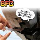 【送料無料】日本製 SFC特製 事前取り付け確認プレート【チタンが輝くスポーツ マフラーカッターを 自分で適合商品を選べる優れモノ 下向き マフラーに対応】車 便利 グッズ 汎用 軽自動車 大口径 国産