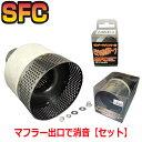 【サイズが選べる】インナーサイレンサー もっと 消音 サイレンサー【ブラック】&ビビリ音対策テープ【お得なセット】…