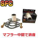 【送料無料&クーポン&サイズが選べる】日本製 インナーサイレンサー マフラー の 消音 を見えないフランジ サイレンサ…