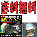 インナーサイレンサー もっと消音 サイレンサー【ブラック】&ビビリ音対策テープのお得なセット マフラーサイレンサー(インナーバッフ…