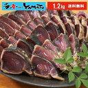 藁焼き 鰹たたき 4〜6本(計1.2kg) かつお カツオ 国産 おかず おつまみ お中元 プレゼント