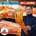 希少な北海道産 超特大いばら蟹 1.1kg前後 8Lサイズ 一肩シュリンクパック イバラガニ いばらがに カニ タラバガニの仲間 たらばがにの仲間 かに 蟹 お歳暮 ギフト【#元気いただきますプロジェ